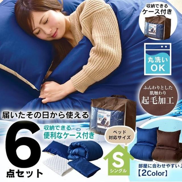 ベッド ベット 6点セット 固綿敷き布団 防菌 防臭 掛け布団 シングル 枕 カバー付き ベッド6点セット 北欧 新生活
