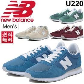 メンズシューズ newbalance ニューバランス U220 スニーカー 男性 D幅 スポーティ カジュアルシューズ 靴 ローカット Nロゴ 運動靴 くつ 正規品/U220