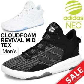 スニーカー メンズ アディダス ネオ adidas NEO クラウドフォーム REVIVAL MID TEX 男性用 CLOUDFOAM 運動靴 BB9733/CG5713/Cloudfoam-Revival