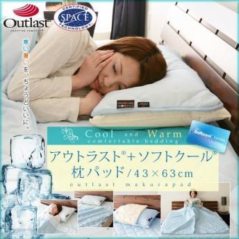 冷却 ひんやり 冷感 涼感 アウトラスト ソフトクール 枕パッド 枕カバー クールシーツ