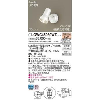 パナソニック LGWC45030WZ 屋外用ライト LED(電球色) スポットライト・勝手口灯 防雨型 ON/OFF型(連続点灯可能) [∀∽]