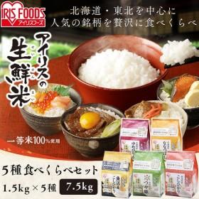 米 お米 送料無料 生鮮米 食べ比べセット 1.5kg ネット限定 コシヒカリ ササニシキ ゆめぴりか ななつぼし つや姫 5種 アイリスオーヤマ