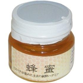 山本農園 羽曳野生まれの蜂蜜 クロガネモチ 160g