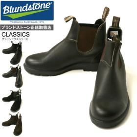(ブランドストーン) Blundstone クラッシック シリーズ ブーツ ミドルカット メンズ レディース