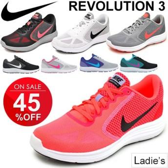 ランニングシューズ レディース スニーカー/ナイキ NIKE/ウィメンズ レボリューション 3 /靴 婦人靴/マラソン ウォーキング ジョギング スポーツ ジム/819303