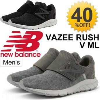 ニューバランス メンズ シューズ newbalance VAZEE RUSH V ML スニーカー スリッポン ベロクロ スポーツ 正規品 男性 カジュアルシューズ/MLRUSH