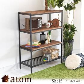 シェルフ 4段 アトムシリーズ ヴィンテージ調家具 ブラックアイアンフレーム×オイル仕上げパイン無垢材 木製棚