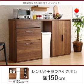 日本製完成品 天然木調ワイドキッチンカウンター ウォルキット レンジ台+扉付き引き出し 150cm