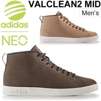 スニーカー シューズ メンズ /アディダス adidas バルクリーン2[VALCLEAN2 MID WTR] ミッドカット 男性 シューズ シンプル BB9897 BB9898 / VALCLEAN-MID