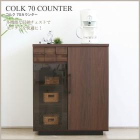 キッチンカウンター テーブル キッチン収納 コルク COLK 70 食器棚 レンジ台 完成品 日本製
