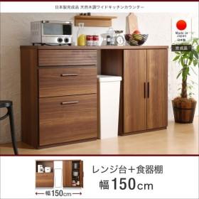 日本製完成品 天然木調ワイドキッチンカウンター ウォルキット レンジ台+食器棚 150cm