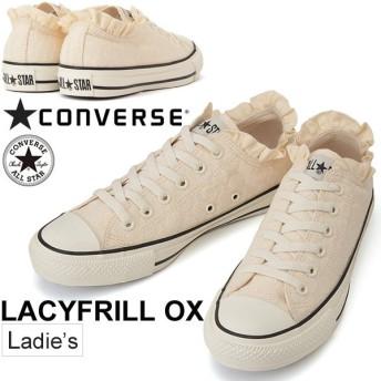 コンバース converse/ALL STAR LACYFRILL OX/レディーススニーカー OXスニーカー ローカット ガーリィ 女性用 フリル キュート かわいい/LacyFrillOx