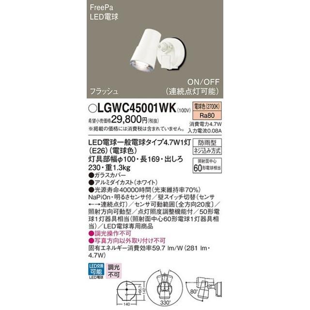 パナソニック LGWC45001WK 屋外用ライト LED(電球色) スポットライト・勝手口灯 防雨型 ON/OFF型(連続点灯可能) [∀∽]