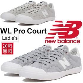 レディース スニーカー シューズ/ニューバランス newbalance WL Pro Court シューズローカット 女性用 靴 シューズ カジュアル グレー ベージュ 正規品 /WLPRO
