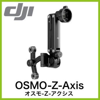 DJIディージェイアイ オスモ Z-アクシス | 正規品 | OSMO 機能追加 アクセサリ 手振れ防止 ばね アクセサリー フェス