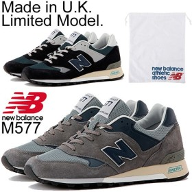 メンズ スニーカー NEWBALANCE ニューバランス シューズ 靴  送料無料 限定モデル M577
