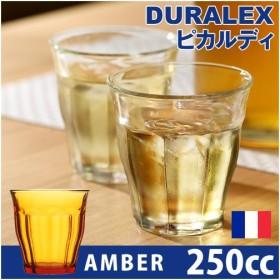 新生活 喫茶店 グラス 強化ガラス カフェ ( DURALEX PICARDIE デュラレックス ピカルディ アンバー 250cc )