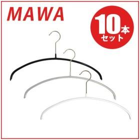 MAWAハンガー (マワハンガー)Economic・P ×10本セット 36P 03130 選べるカラー(ブラック・シルバー・ホワイト)