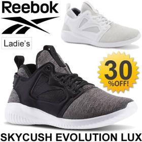 ウォーキングシューズ レディース リーボック Reebok SKYCUSH スカイクッシュ スニーカー スポーツカジュアル 女性用 運動靴 BD2942 BD5313 正規品 /SKYCUSH