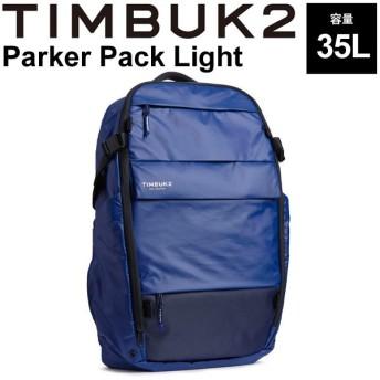 バックパック TIMBUK2 ティンバック2 パーカーパックライト OSサイズ 35L/リュックサック ザック B4サイズ対応/531433615【取寄】