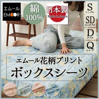 ボックスシーツ ベッドカバー ベッドシーツ カバー 日本製 綿100% コットン花柄 国内プリント 伝統 ピンク ブルー 高品質 オールシーズン対応 エムール