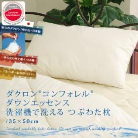枕 まくら ピロー 35×50cm 日本製 綿100% 洗える つぶわた ダクロン(R)  暖か アレルギー 対策 抗菌 防臭 速乾 軽い 軽量 丸洗い 洗濯機可 送料無料 エムール
