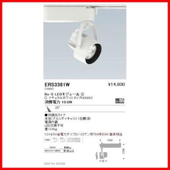 ERS3381W 遠藤照明 照明器具 スポットライト ENDO_直送品1_