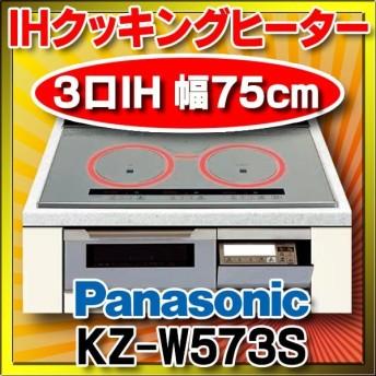 【在庫あり】KZ-W573S(KZ-XP57Sの旧品) IHクッキングヒーター パナソニック Wシリーズ 3口IH 幅75cm ウォームシルバー [☆2【個人後払いNG】]