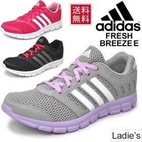 adidas アディダス レディース ランニングシューズ スニーカー 靴/フレッシュブリーズ/AF5343/AF5344/AF5345