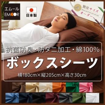 【別注サイズオーダー】 エムールカラー 日本製 ボックスシーツ ヨコ150〜180×タテ200〜220cm×高さ30cm