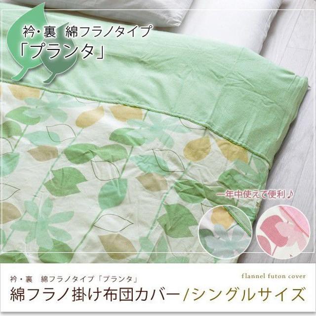 掛け布団カバー/シングル 綿フラノ 掛けカバー