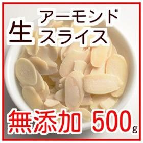 アーモンドスライス 生 500g 無添加 無塩 無植物油 グルメ