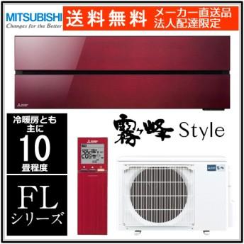 【エアコン 10畳】 三菱電機 ルームエアコン FLシリーズ MSZ-FLV2818-R 主に10畳用 単相100V 室内電源 【個人宅配送不可】