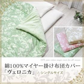掛け布団カバー/シングル 綿100% マイヤー 掛けカバー