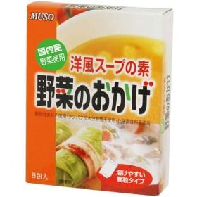 ムソー洋風スープの素 野菜のおかげ 5g×8包
