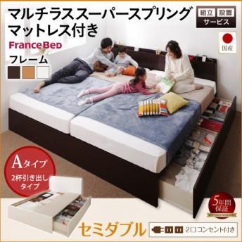 組立設置付 ベッド セミダブル 収納ベッド 国産フレーム 収納付きベッドマルチラススーパースプリングマットレス付き Aタイプ セミダブル