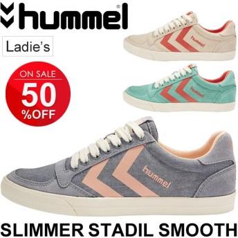 レディーススニーカー ヒュンメル_Hummel ローカットスニーカー 靴 SLIMMER STADIL SMOOTH LOW くつ キャンバス 女性用 カジュアルシューズ /HM63939