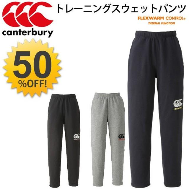 カンタベリー メンズ トレーニング スウェットパンツ ラグビー ウェア ロング 保温 速乾 暖かい ズボン/canterbury RG15516