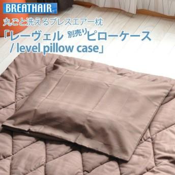 ブレスエアー枕 「レーヴェルピロー」 別売り枕カバー/約43×63cm用