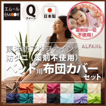アルファイン 防ダニ 布団カバー4点セット ベッド用 クイーン東洋紡 ダニ防止 日本製  掛けカバー