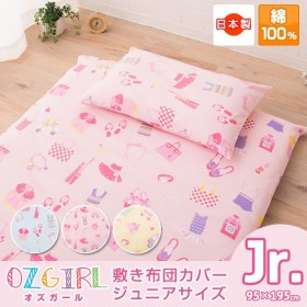 日本製 綿100% 敷きカバー ジュニアサイズ オズガール キッズ 子供 敷カバー 女の子 キッズ おもちゃ  靴 帽子 アクセサリー ピンク ブルー イエロー