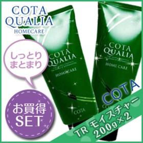 コタ クオリア ホームケア モイスチャー 200g × 2本セット