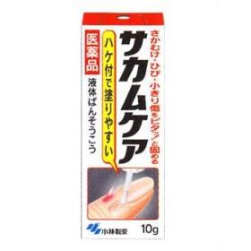 サカムケア  【第3類医薬品】
