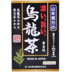 山本漢方の濃い旨い烏龍茶 8g24パック