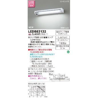 東芝ライテック LEDB83132 キッチン 流し元灯 電源内蔵直管形LED プルスイッチ付 棚下・壁面兼用タイプ コンセント付 下面開放 ランプ別売