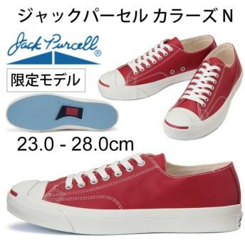 JACK PURCELL コンバース ジャックパーセル/レディース メンズスニーカー 限定モデル ローカット レザー 皮革 赤 レッド/カジュアル converse 紳士 婦人/ColorsN
