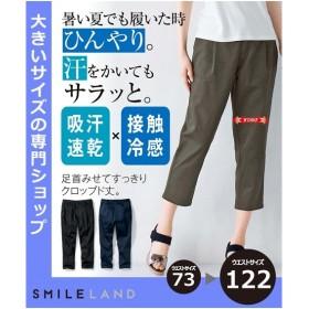 パンツ 大きいサイズ レディース うすくて軽い ストレッチ サテンテーパードクロップド ゆったり ヒップ  ウエスト73〜122cm ニッセン