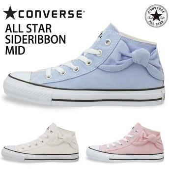 レディース ミッドカット スニーカー コンバース converse オールスター 靴 シューズ/ALL STAR サイドリボン MID/サックス/カーキ/ピンク/SIDERIBBON-MID