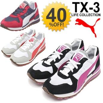 PUMA スニーカー TX-3 レディース シューズ 靴/アウトドア 女性 /341542