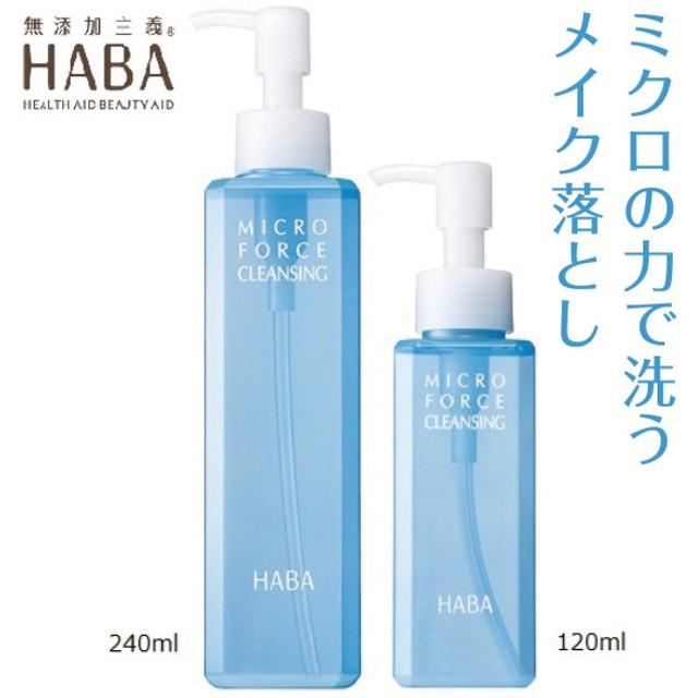 クレンジング 洗顔料 ハーバー ミクロフォースクレンジング 詰替え 240ml
